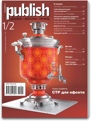 Журнал Publish publish panorama