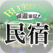 bluezz民宿筆記本