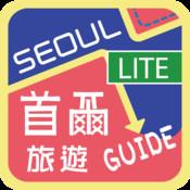 首爾旅遊Guide Lite