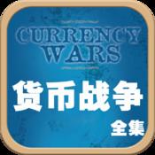 """货币战争【一场""""不流血""""的战争】"""
