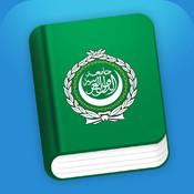 Learn Arabic Phrasebook for Travel to Dubai, Egypt, Algeria, Saudi Arabia, Morroco, UAE & more