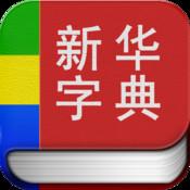 新华字典经典版