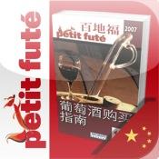 Guide des vins cn - Petit Futé – Guide Voyage Tourisme