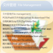 File Management:File & dir. management ,transfer file on wifi,  send file by mail,  compress/uncompress,  photo & media play file manager