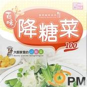 健康食谱系列 《降糖菜100》