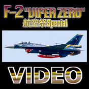 "Movie of AIR SHOW vol.6 F-2 ""VIPER ZERO"" movie making digital overlay"