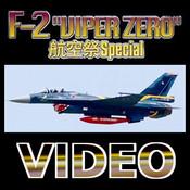 """Movie of AIR SHOW vol.6 F-2 """"VIPER ZERO"""" avi 3gp movie"""