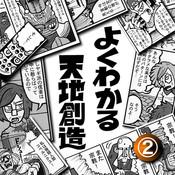 (2) OUTLINE OF GENESIS vol.2 (Japanese)