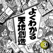 (3) OUTLINE OF GENESIS vol.3 (Japanese)