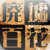 廃墟百花 vol.01 『さよなら川南造船所』