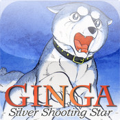 (7)GINGA - Silver Shooting Star -/Yoshihiro Takahashi