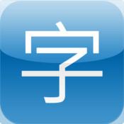 中英字典 (繁體版)