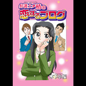 Attorney Tsubaki`s Love Blog Episode 1 attorney louis st tax
