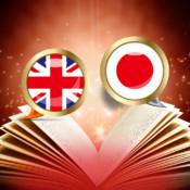 English Japanese Dictionary - BravoLang