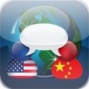 SpeechTrans Chinese English Translator Powered ...
