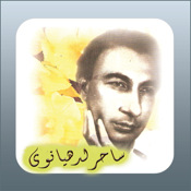 Urdu Poetry : Sahir Ludhianvi