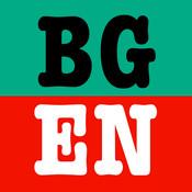 Translate Bulgarian and English translate english to hawaiian