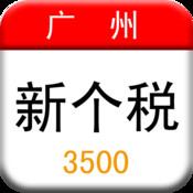 广州个税计算器