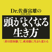 Dr. Tomio Sato`s Way of life that becomes smart.