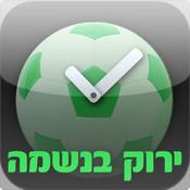 ירוק בנשמה - שעון מעורר לאוהדים