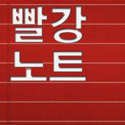 비밀 오답노트(무음지원)