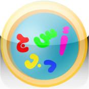 برنامج تعليم الحروف الهجائية