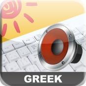Talking Greek Audio Keyboard