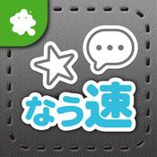 NowSoku by Ameba