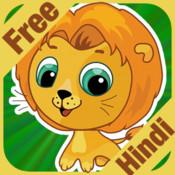 Flashcards Hindi Lesson Free