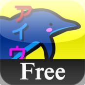 Study Japanese Katakana Free