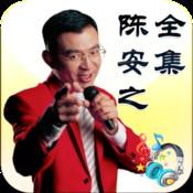 【有声】陈安之成功学 大合集