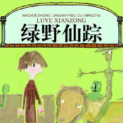 Read-N-Listen Masterpiece for Children:木偶奇遇记 HD
