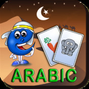 Arabic Baby Flash Cards - Kids learn Arabic quick with audio flashcards!