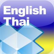 Thai English Dictionary - Dict Box