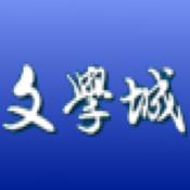文学城 - WenXueCity for iPhone