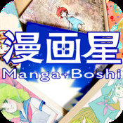 Manga Boshi Comics -Anthology of Japanese young artists- works