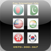 Ayu Free international calls