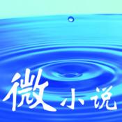 微小说精选500篇