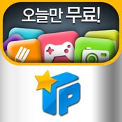 오늘만 무료 - 팟게이트Pro (No Ad)