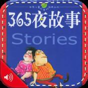 【有声】365夜童话故事