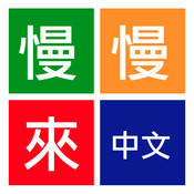 ManManLai Chinese Dictionary and Learning Tool