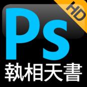 Photoshop CS5數碼執相天書