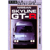 Movie of Car vol.5 -NISSAN SKYLINE GTR- dvd movie cover