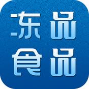中国冻品食品网