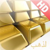 Gold HD in UAE,Qatar,etc.أسعار الذهب في الدول العربية - المملكة العربية السعودية، وقطر، والإمارات العربية المتحدة والكويت والبحرين وسلطنة عمان، الخ