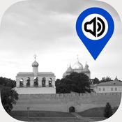 В. Новгород — вводный мобильный гид