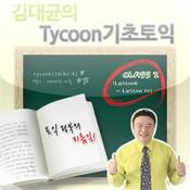 김대균의 Tycoon 기초토익 2 toeic