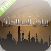 Riyad AlSalehen (رياض الصالحين)