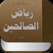 رياض الصالحين - Riyad AlSalheen