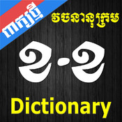 Khmer New Dictionary (Extended)